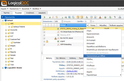LogicalDOC GUI with Greek locale